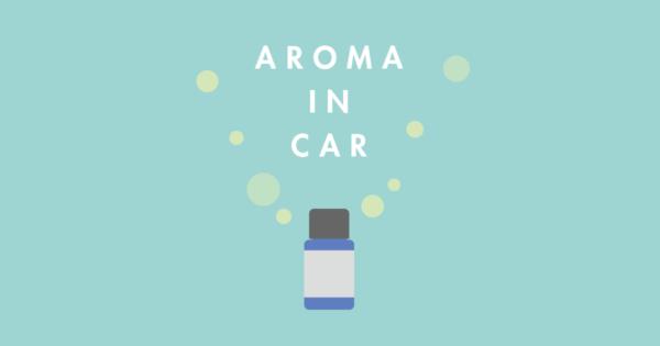 ドライブ中でも好きな香りを楽しみたい!クルマ用アロマディフューザーの試行錯誤あれこれ
