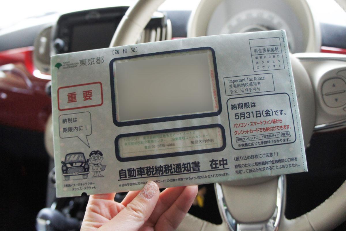 フィアット500 自動車税の通知