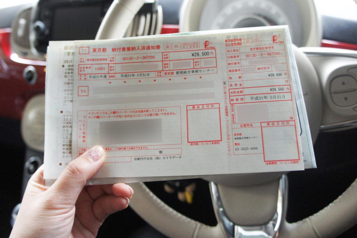 フィアット500 自動車税の振込用紙