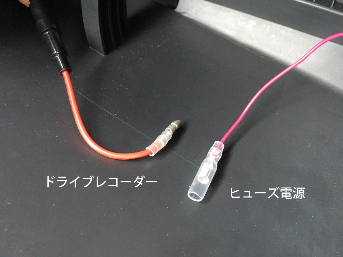 フィアット500 ドライブレコーダーにヒューズ電源を接続