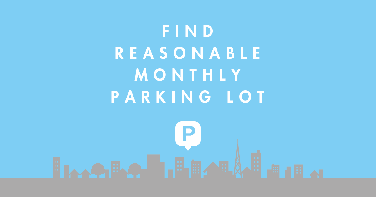 駐車場探しは自分の足で!東京で相場より格安の月極駐車場を見つけるポイント