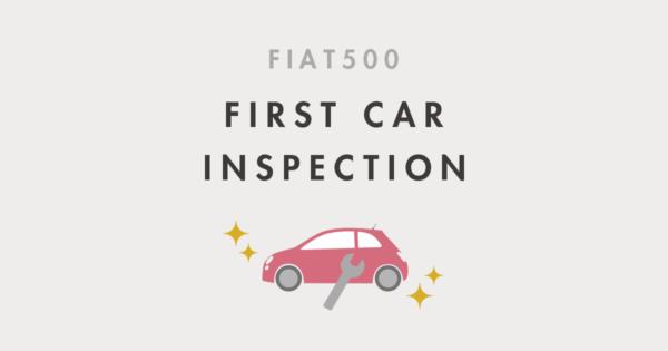 フィアット500の初ディーラー車検、かかった費用は28万円!内訳や所感、疑問などまとめ