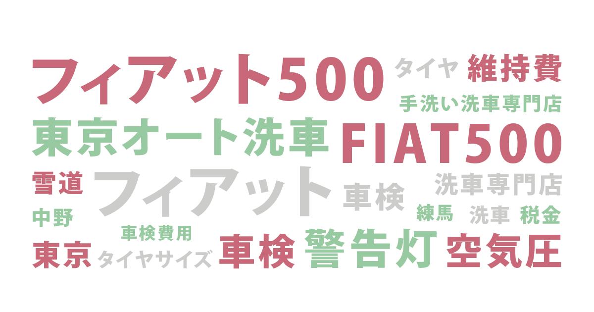 LOVE500 検索ワード