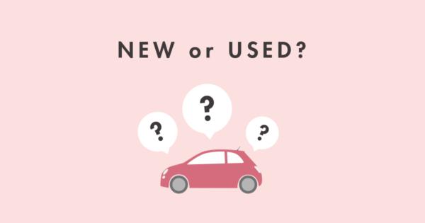 中古か新車か、旧型か新型か。私が新車・新型のフィアット500を選んだ理由