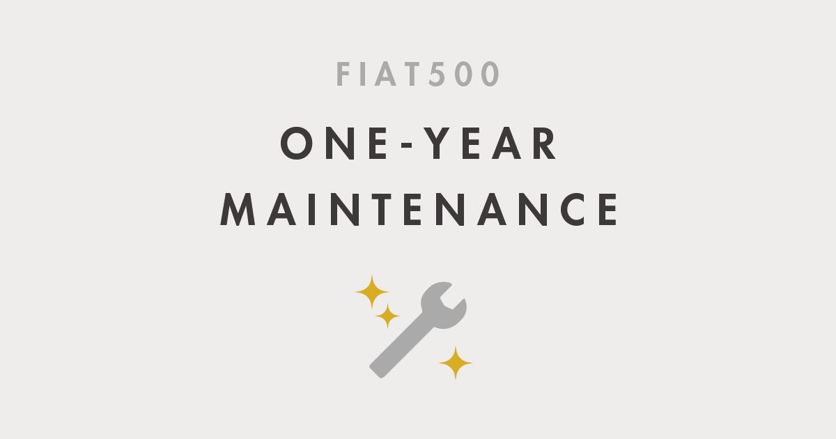 故障が多いと言われるイタリア車、フィアット500の12ヶ月点検に行ってきた話