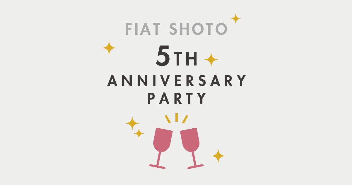 フィアット松濤5周年記念パーティーに行ってきました