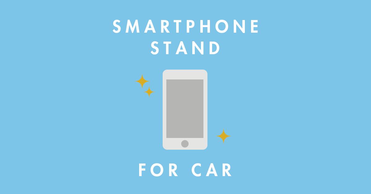 シンプル、安い、簡単取り付け!内装のジャマをしない車載スマートフォンスタンド