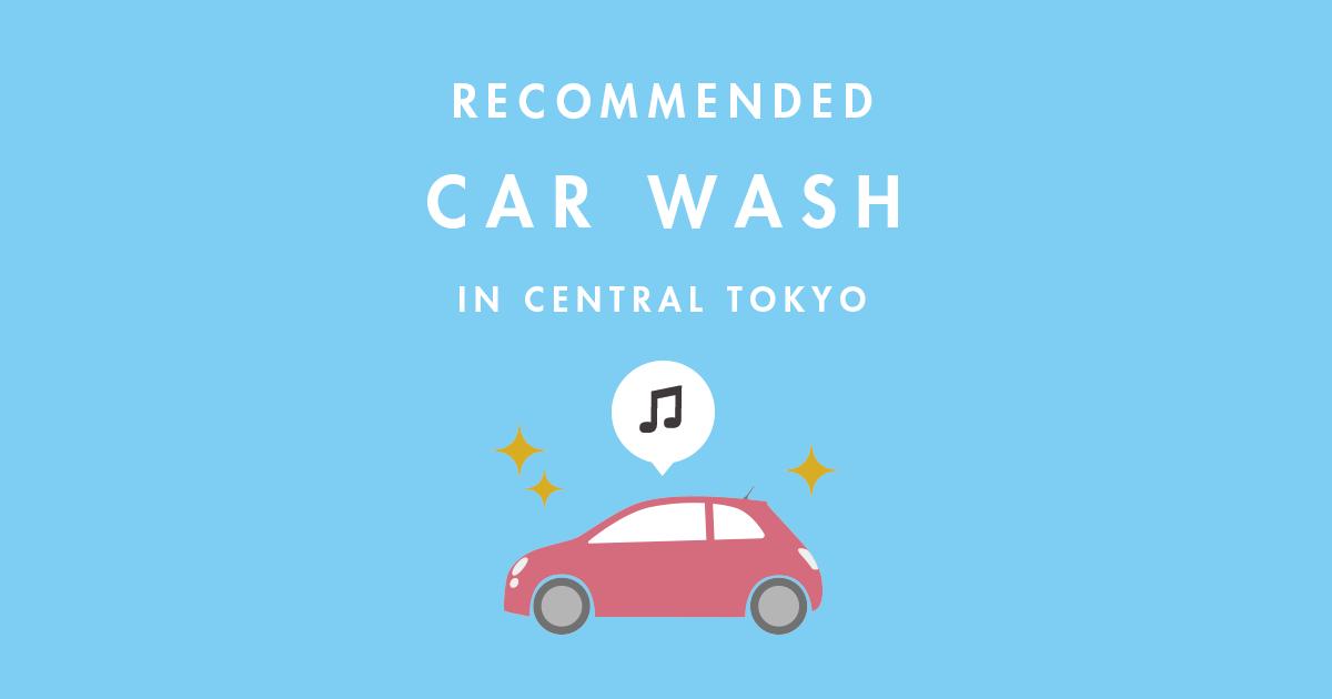 都心での洗車にお困りの方におすすめ!東京オート洗車でらくらく洗車